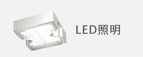 LEGA LED照明機