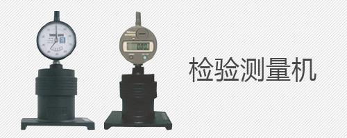 检验测量机